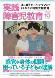 実践障害児教育 (2016年10月号)