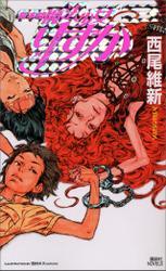 新本格魔法少女りすか(3)
