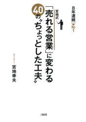 """8年連続No.1 宮地式「売れる営業」に変わる40の""""ちょっとした工夫""""(大和出版)"""