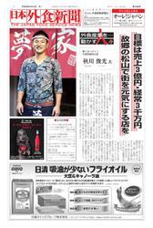 日本外食新聞 (2016/9/15号)