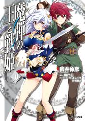 魔弾の王と戦姫