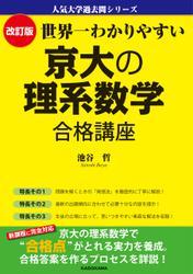 改訂版 世界一わかりやすい 京大の理系数学 合格講座