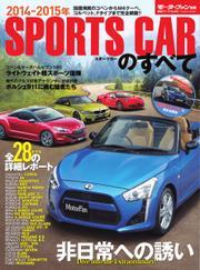 モーターファン別冊 統括シリーズ (2014年 スポーツカーのすべて)