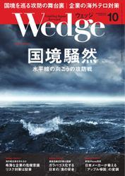 WEDGE(ウェッジ) (2016年10月号)