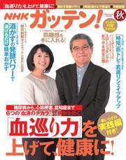 NHKガッテン! (2016年11月号)