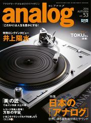 アナログ(analog) (Vol.53)