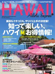 AlohaExpress(アロハエクスプレス) (VOL.136)