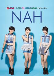 @JAM×ナタリーEXPO 2016 OFFICIAL BOOK(NAH ver.)