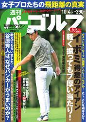 週刊 パーゴルフ (2016/10/4号)
