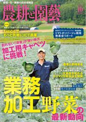 農耕と園芸 (2016年10月号)