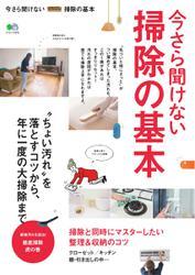 今さら聞けない掃除の基本 (2016/09/07)