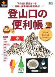 PEAKS特別編集 登山口の便利帳 (2016/09/07)