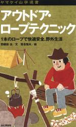 ヤマケイ山学選書 アウトドア・ロープテクニック