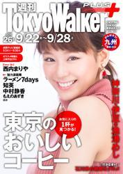 週刊 東京ウォーカー+ No.26 (2016年9月21日発行)