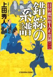 錯綜の系譜~目付 鷹垣隼人正 裏録(二)~