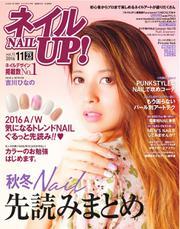 ネイルUP! (2016年11月号)