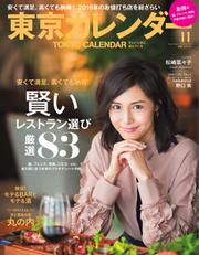 東京カレンダー (2016年11月号)