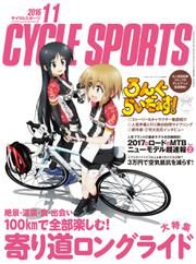CYCLE SPORTS(サイクルスポーツ) (2016年11月号)