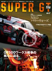 AUTO SPORT(オートスポーツ) 臨時増刊 (SUPER GT FILE Ver.2)