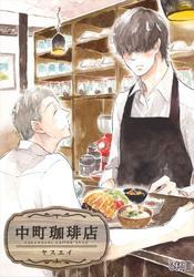 中町珈琲店