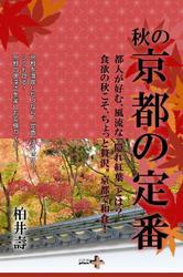 秋の京都の定番