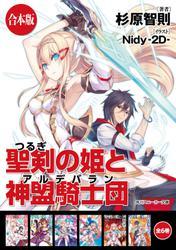 【合本版】聖剣の姫と神盟騎士団