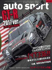 AUTO SPORT(オートスポーツ) (No.1440)