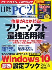 日経PC21 (2016年11月号)