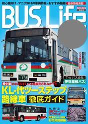 BUS Life vol.5