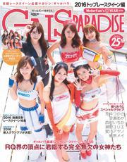 GALS PARADISE (2016 トップレースクイーン編)