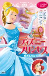 ディズニープリンセス 愛のものがたり シンデレラ~失われたティアラ~ リトル・マーメイド~サプライズ・バースデー~