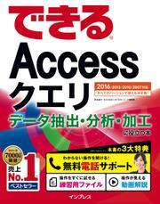 できるAccessクエリ データ抽出・分析・加工に役立つ本 2016/2013/2010/2007対応