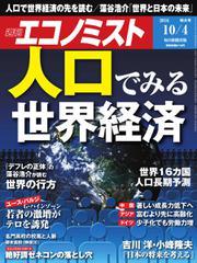 エコノミスト (2016年10月4日号)