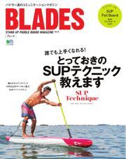 BLADES(ブレード) (Vol.8)