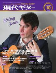 現代ギター (2016年10月号)