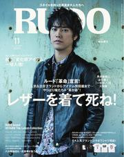 RUDO(ルード) (2016年11月号)