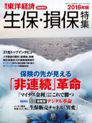 週刊東洋経済 臨時増刊 生保・損保特集 (2016年版)
