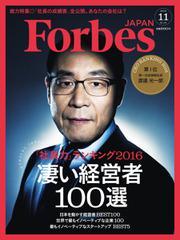 Forbes JAPAN(フォーブス ジャパン)  (2016年11月号)