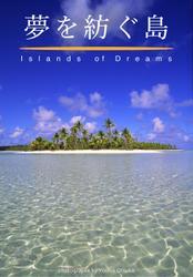 夢を紡ぐ島