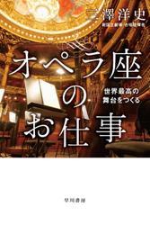 オペラ座のお仕事 世界最高の舞台をつくる