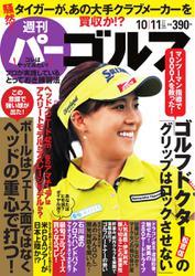 週刊 パーゴルフ (2016/10/11号)