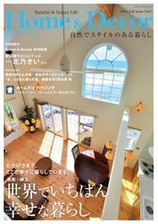 ホーム&デコール+バイザシー (Vol.1)