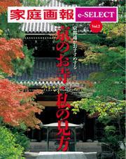 家庭画報 e-SELECT (Vol.2 京都通がおすすめする「京のお寺・私の見方」)