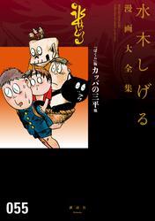 『ぼくら』版カッパの三平他 水木しげる漫画大全集