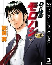 Dr.検事モロハシ