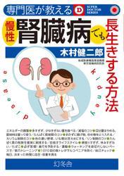 専門医が教える 慢性腎臓病でも長生きする方法