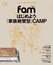 はじめよう『家族絶賛型』CAMP