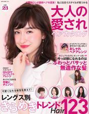 NEKO MOOK ヘアカタログシリーズ (大人の愛されヘアカタログvol.23)