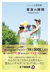 アンガールズ 山根良顕 家族の瞬間 ~Instagram*oment~