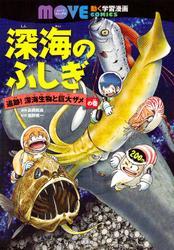 深海のふしぎ 追跡! 深海生物と巨大ザメの巻
